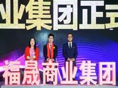 福晟商业集团亮相 未来5年拟增商办体量200万�O
