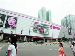 长沙百联东方商厦将整体退出乐和城 奥特莱斯项目国庆开业