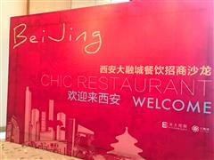 西安大融城北京选商,近60家人气餐饮品牌慕名而来!