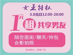 """女神节来临 南京各大商场如何瞄准""""她""""经济"""