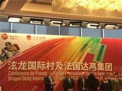 法国达高集团拟在上海建主题乐园 系国内首座达高泫乐园