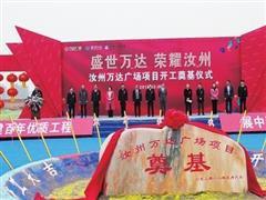 汝州万达广场开工 系万达首个长江以北县级城市购物中心
