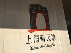 上海新天地:巧借旧瓶装新酒 开创全新商业模式