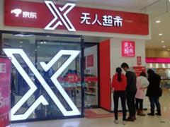 京东X无人超市今年要开100家门店 主要面向成都、上海等地
