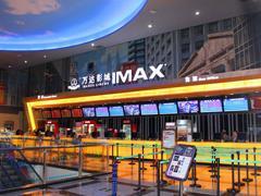 万达电影前两月累计票房21.6亿元 同比增长27.3%