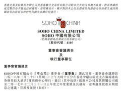 SOHO中国执行董事及总裁阎岩因寻求个人发展辞任