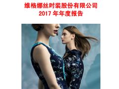 女装上市公司维格娜丝2017年营收暴涨245%!今年将推婴童装品牌