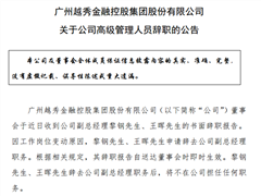 越秀金控:公司副总经理黎钢、王晖因工作岗位变动离职