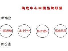 购物中心中国品牌联盟再出发 四家品牌首站走入恒隆太古