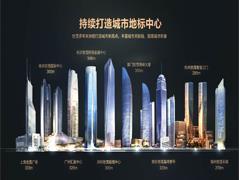 世茂多个地标产品线项目布局深圳 推动城市未来发展