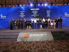 群星城斩获中国商业地产「金坐标」两项大奖