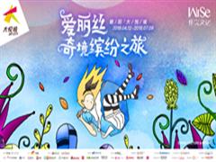 终于有机会在北京体验现实版的爱丽丝奇境了!