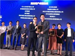 金科集团实力斩获中国商业地产「金坐标」两项大奖