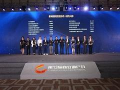 王牌亮剑!第13届商业地产节「金坐标」获奖名单出炉!