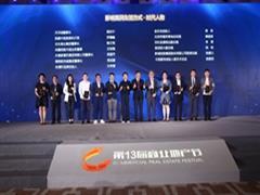 合生商业在第13届商业地产节斩获两项大奖
