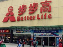 马化腾:腾讯与步步高打造的智慧门店将落地