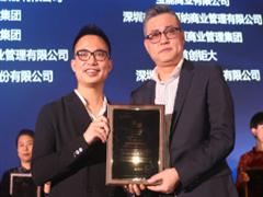 泰禾集团实力斩获中国商业地产[金坐标]三大奖项