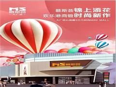 打造江北全新时尚mini mall  南京第二家慕斯荟8月3日开业