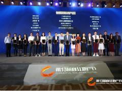广州万科商业荣获中国商业地产「金坐标」三项大奖