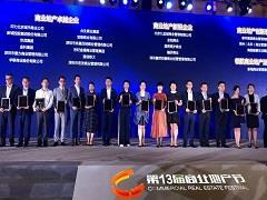 鸿荣源|壹方商业亮相第13届商业地产节并获多项大奖