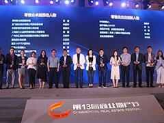 利郎亮相第13届商业地产节 斩获「金坐标」两项大奖