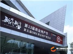 """商业地产一周要闻:第13届商业地产节闭幕!华润万家""""站队""""腾讯"""