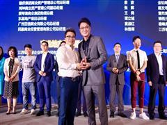 雄峰城荣获年度优秀商业地产运营项目大奖