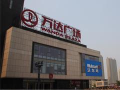 沃尔玛一个月内连关两店 南京河西万达广场店4月17日停业