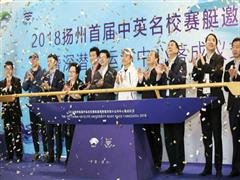 2018扬州首届中英名校赛艇邀请赛在扬州1912小镇隆重举行