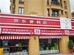 """刘强东的""""小目标"""":年底前实现每天开1000家京东便利店"""