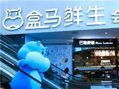 盒马侯毅:新零售的核心是以客户价值为驱动的