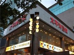 原太平洋百货淮海店年底变身新天地广场 以女性主题为定位