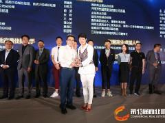 """百信商业荣获2项""""金坐标""""大奖 百信广场西区受市场期待"""