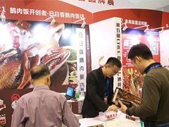 日日香鹅肉饭店亮相第13届商业地产节