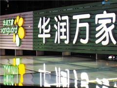 华润万家入驻京东到家 将陆续覆盖全国2000多家门店