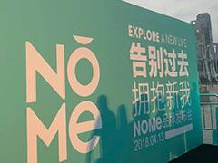 家居品牌NOME诺米获今日资本2.3 亿元融资 2018年计划扩店300家