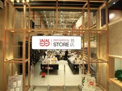 当当旗下实体店当当车站上海筹备开业 设有五个主题区
