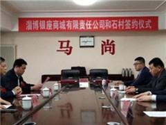 银座接手原永旺淄博购物中心项目 预计元旦前开业
