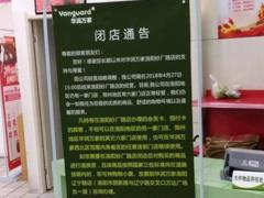 华润万家纱厂路店4月27日停业 洛阳地区仅剩涧西万达广场店