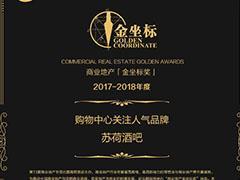 """苏荷酒吧荣获""""购物中心关注人气品牌""""奖项"""