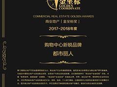 都市丽人斩获第13届商业地产节两项大奖