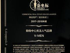 "V-MEN荣获""购物中心关注人气品牌""奖项"