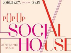 新女性社交空间Social House开幕 新天地助力回归社交本真