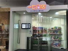 一七闪店落子新加坡 计划布局无人零售海外市场