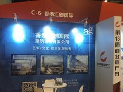香港汇创国际亮相第13届商业地产节