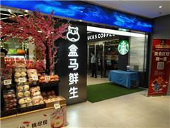 盒马鲜生重庆首店入驻杨家坪商圈 预计12月1日开业