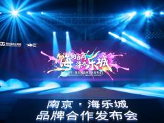 南京海乐城品牌合作发布会圆满成功