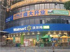 沃尔玛惠选智能超市3月29日在深圳试营业 4月6日正式开业