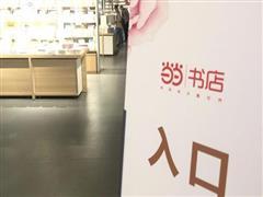 当当线下书店首次进驻济南 书店成商业文化业态标配