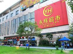 永辉超市再现人事变动:赵彤文因工作原因辞去监事一职